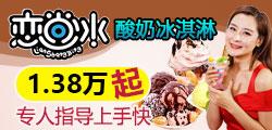 恋尚冰冰淇淋 全年无淡季