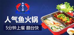 魚鲜人家魚养生火锅 四季吸金