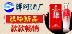 洋河苏源系列 战略新产品