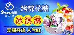 雪之丘现烤棉花糖冰淇淋