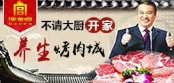 汉釜宫养生烤肉 排队等号