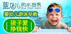 蓝月儿的水世界婴儿游泳馆 生意火