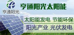 亨通阳光太阳能 快速致富