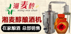湘麦醇酿酒设备操作简单 出酒率高
