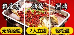 韩鱼客烤鱼清朝配方 德国工艺