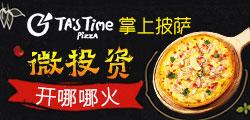 掌上披萨 开哪哪火