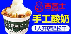 吉客士手工酸奶 免费培训 快速上手