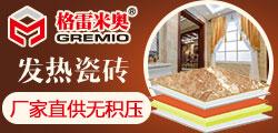 格雷米奥发热瓷砖 自热瓷砖 安全可靠
