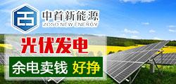 中首光伏太阳能 光伏发电 在家创业