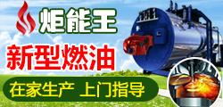炬能王新型燃油 朝阳产业 2人办厂