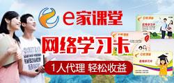 e家课堂加盟网络教育 随时盈利