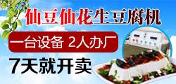 仙豆仙花生豆腐机 一机多用 收益更全