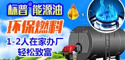 标普能源油 管家式扶持