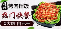 张姐烤肉拌饭 全网销冠