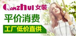 Qanzhui女装自由调换 稳定经营