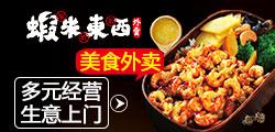 蝦米东西龙虾饭 卖龙虾饭 生意红火