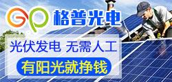 格普光电 光伏发电 政策补贴