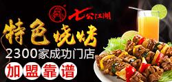 七公江湖烧烤 百款餐品 客流不断