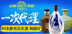 杏花村系列酒 酒厂直供 自由调换