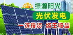绿源阳光光伏发电 处处旺需