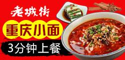 老城街重庆小面 免费培训 省掉大厨