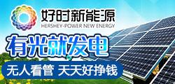 好时新能源光伏发电 补贴创业