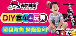 淘气神童DIY儿童乐园 前景广阔