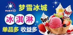 梦雪冰城意式冰淇淋配送物料 免费培训