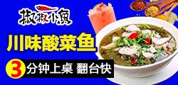 椒椒小鱼 酸菜鱼快餐 省大厨