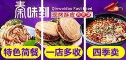 秦味到肉夹馍 陕味餐馆 24h接单