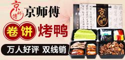 京师傅卷饼烤鸭 街边热卖