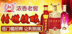 浓香老窖白酒鼻祖 创业品牌