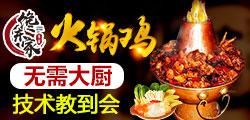 馋东家火锅鸡 多口味吸客