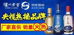 央视品牌 泸州老窖 养生酒业 天之圣液