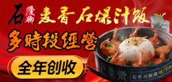 石爱卿麦香石爆汁饭 小店省租金