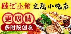 睦记小馆 肉夹馍串串 小吃店
