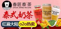 网红茶饮 多元化营销 高效引流