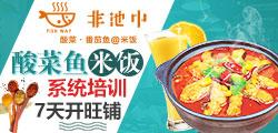 非池中酸菜鱼米饭 料包配送 省心开店