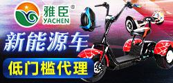 雅臣新能源智能车 需求旺盛 环保商机