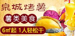 泉城烤薯 1台设备 自动加工
