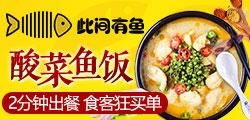 此间有鱼酸菜鱼米饭·面 酸菜鱼 半成品配送