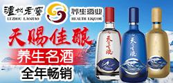 泸州老窖天之圣液养生白酒 酒厂直供