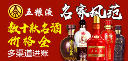 名酒代理 地毯式廣告 省心經營