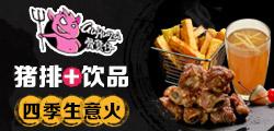 山雞哥推薦的豬排!10㎡超酷開店