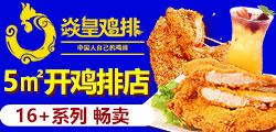 雞排+小吃?一店多賣?人氣旺