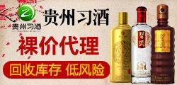 贵州习酒酒厂直供