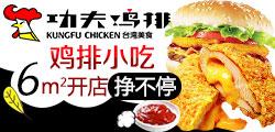 雞排+漢堡+小吃 一店多收益