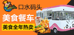 美食巴士 美食技术免费终身培训