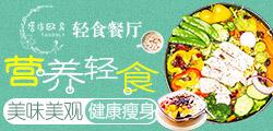 水果捞+轻食+沙拉 一店顶N店