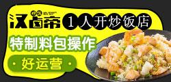 开家网红炒饭店 外卖堂食两不误